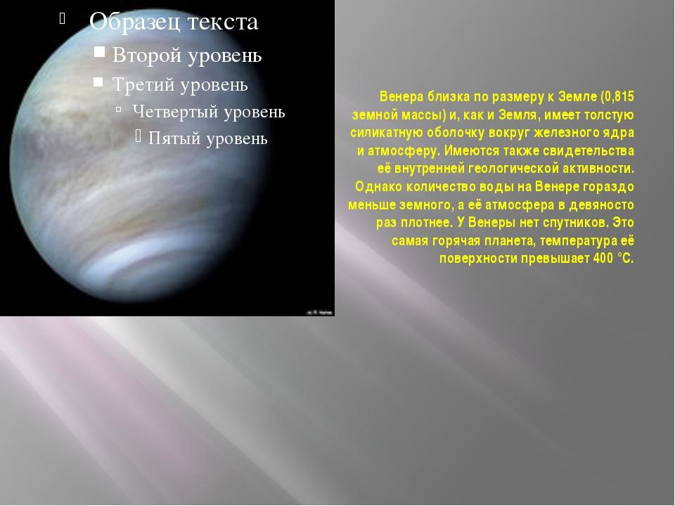 Венера близка по размеру к Земле (0,815 земной массы) и, как и Земля, имеет т...