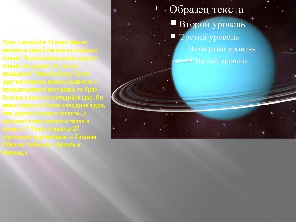 Уран с массой в 14 масс Земли является самой лёгкой из внешних планет. Уникал...