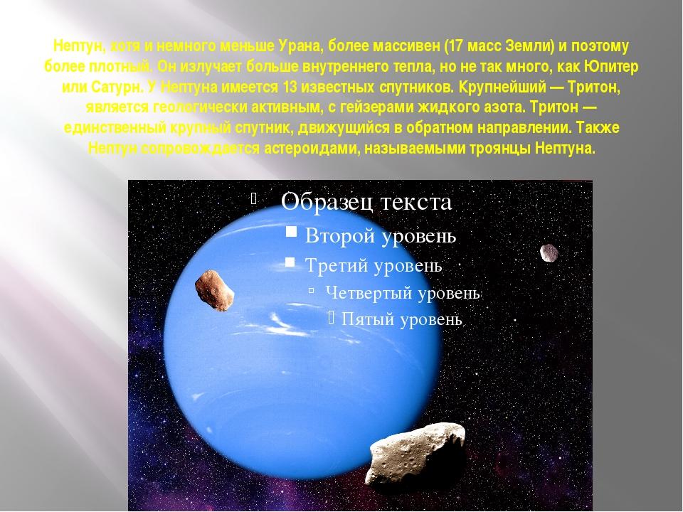Нептун, хотя и немного меньше Урана, более массивен (17 масс Земли) и поэтому...