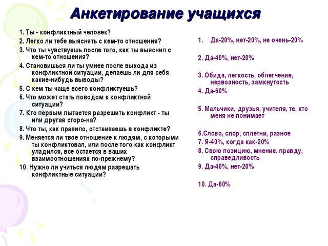 Анкетирование учащихся 1. Ты - конфликтный человек? 2. Легко ли тебе выяснять...