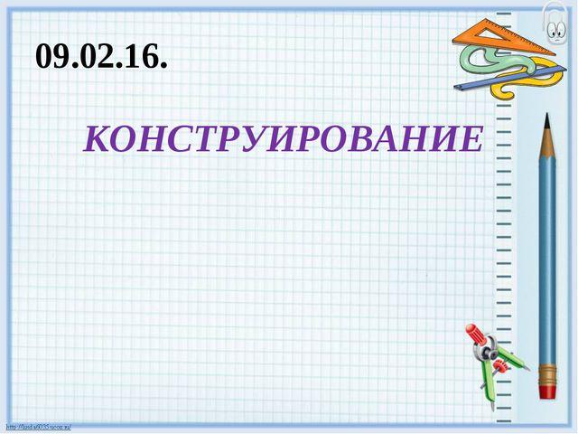 09.02.16. КОНСТРУИРОВАНИЕ