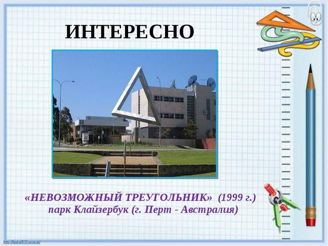 ИНТЕРЕСНО  «НЕВОЗМОЖНЫЙ ТРЕУГОЛЬНИК» (1999 г.) парк Клайзербук (г. Перт - А...