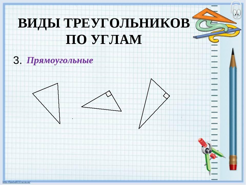 ВИДЫ ТРЕУГОЛЬНИКОВ ПО УГЛАМ 3. Прямоугольные