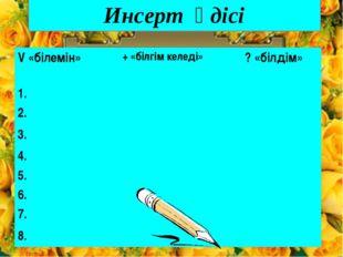 Инсерт әдісі V «білемін» + «білгім келеді» ? «білдім» 1. 2. 3. 4. 5