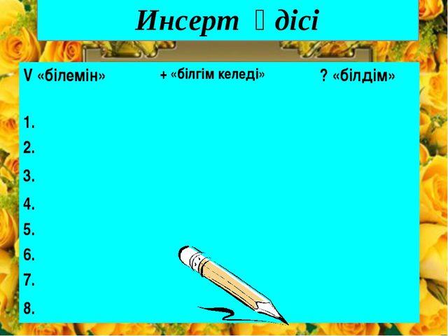 Инсерт әдісі V «білемін» + «білгім келеді» ? «білдім» 1. 2. 3. 4. 5...