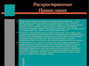 Распространение Православия Православие исторически традиционно распространен