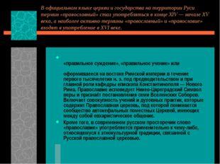 В официальном языке церкви и государства на территории Руси термин «православ