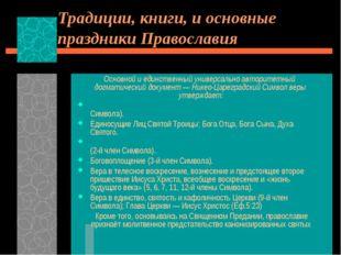 Традиции, книги, и основные праздники Православия Основной и единственный уни