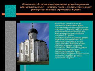 Каноническое достоинство православных церквей отражено в официальном перечне