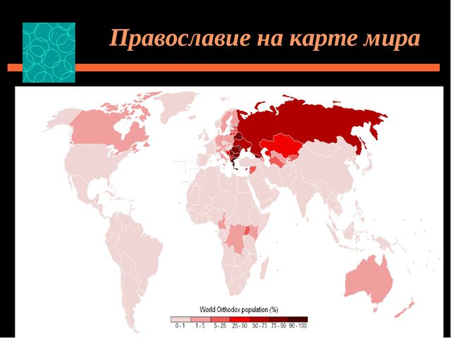 Православие на карте мира