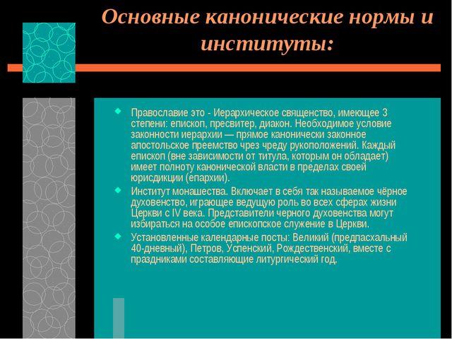 Основные канонические нормы и институты: Православие это - Иерархическое свящ...