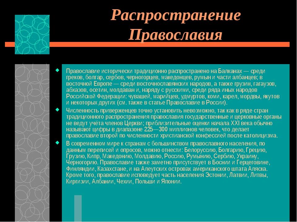 Распространение Православия Православие исторически традиционно распространен...