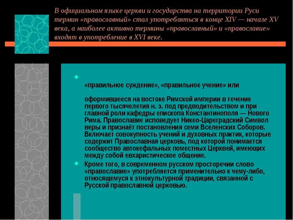 В официальном языке церкви и государства на территории Руси термин «православ...
