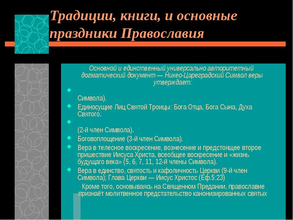 Традиции, книги, и основные праздники Православия Основной и единственный уни...