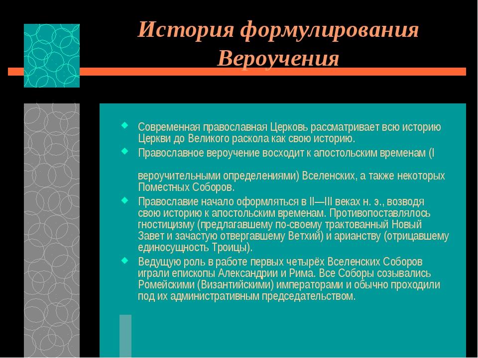История формулирования Вероучения Современная православная Церковь рассматрив...