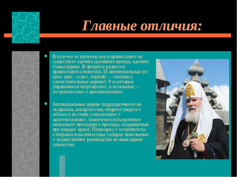 Главные отличия: В отличие от католицизма в православии не существует единого...
