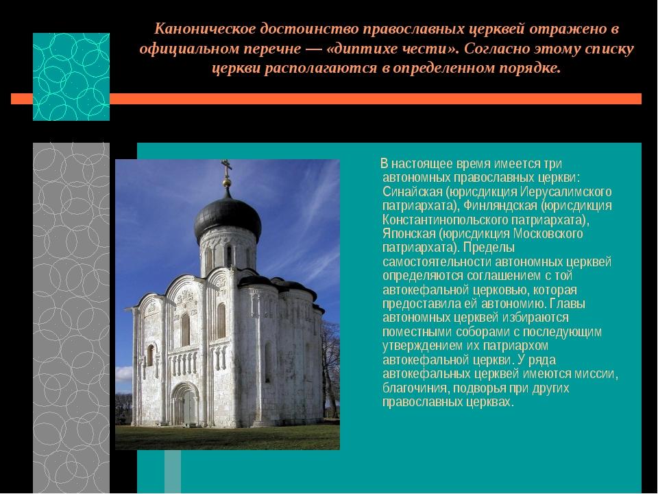 Каноническое достоинство православных церквей отражено в официальном перечне...