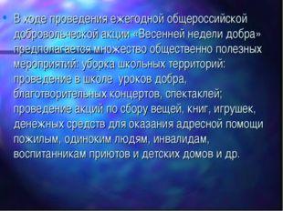 В ходе проведения ежегодной общероссийской добровольческой акции «Весенней не