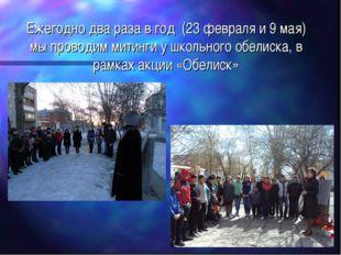 Ежегодно два раза в год (23 февраля и 9 мая) мы проводим митинги у школьного