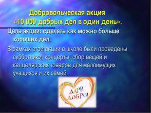 Добровольческая акция «10 000 добрых дел в один день». Цель акции: сделать ка