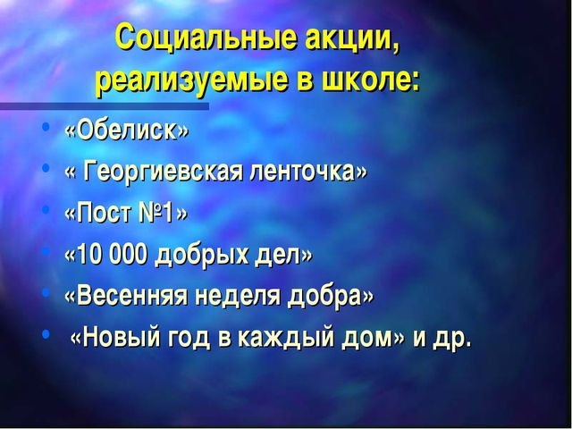 Социальные акции, реализуемые в школе: «Обелиск» « Георгиевская ленточка» «По...