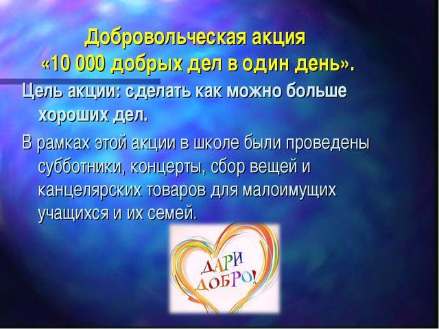 Добровольческая акция «10 000 добрых дел в один день». Цель акции: сделать ка...