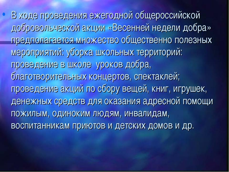 В ходе проведения ежегодной общероссийской добровольческой акции «Весенней не...