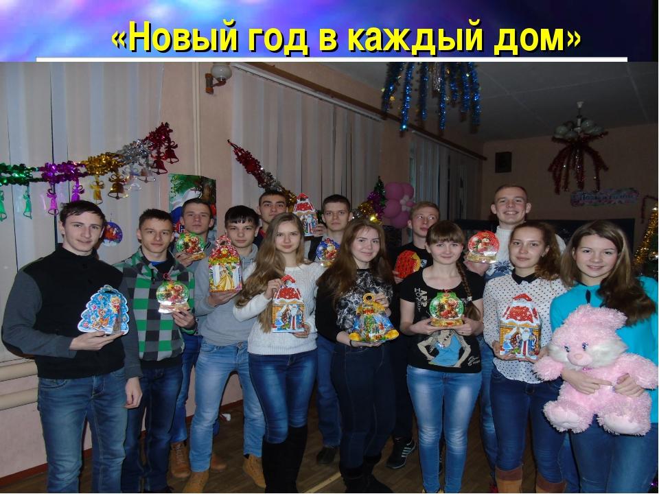 «Новый год в каждый дом»