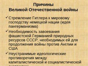 Причины Великой Отечественной войны Стремление Гитлера к мировому господству