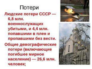 Потери Людские потери СССР — 6,8 млн. военнослужащих убитыми, и 4,4 млн. попа