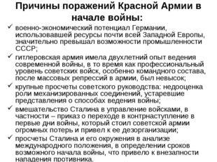 Причины поражений Красной Армии в начале войны: военно-экономический потенциа