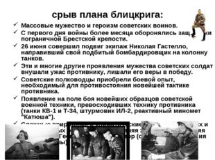 срыв плана блицкрига: Массовые мужество и героизм советских воинов. С первог
