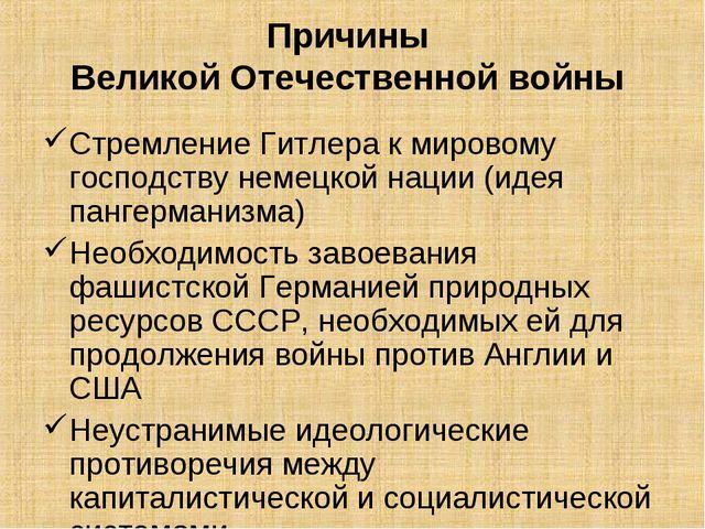 Причины Великой Отечественной войны Стремление Гитлера к мировому господству...