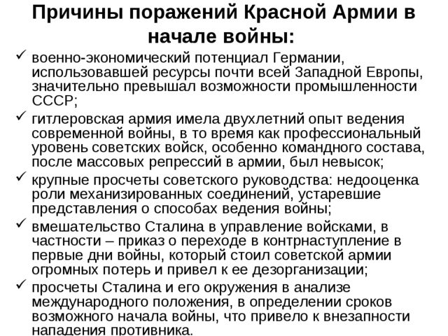 Причины поражений Красной Армии в начале войны: военно-экономический потенциа...