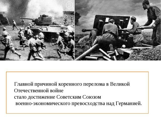 В результате битвы на Курской дуге стратегическая инициатива окончательно пер...