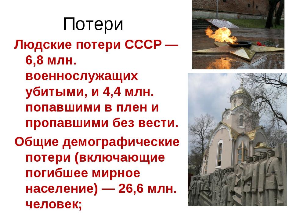 Потери Людские потери СССР — 6,8 млн. военнослужащих убитыми, и 4,4 млн. попа...