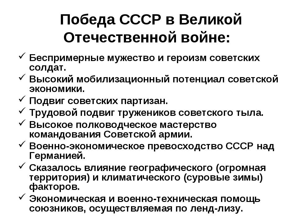 Победа СССР в Великой Отечественной войне: Беспримерные мужество и героизм с...