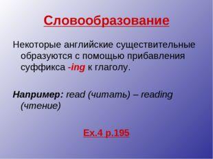 Словообразование Некоторые английские существительные образуются с помощью пр