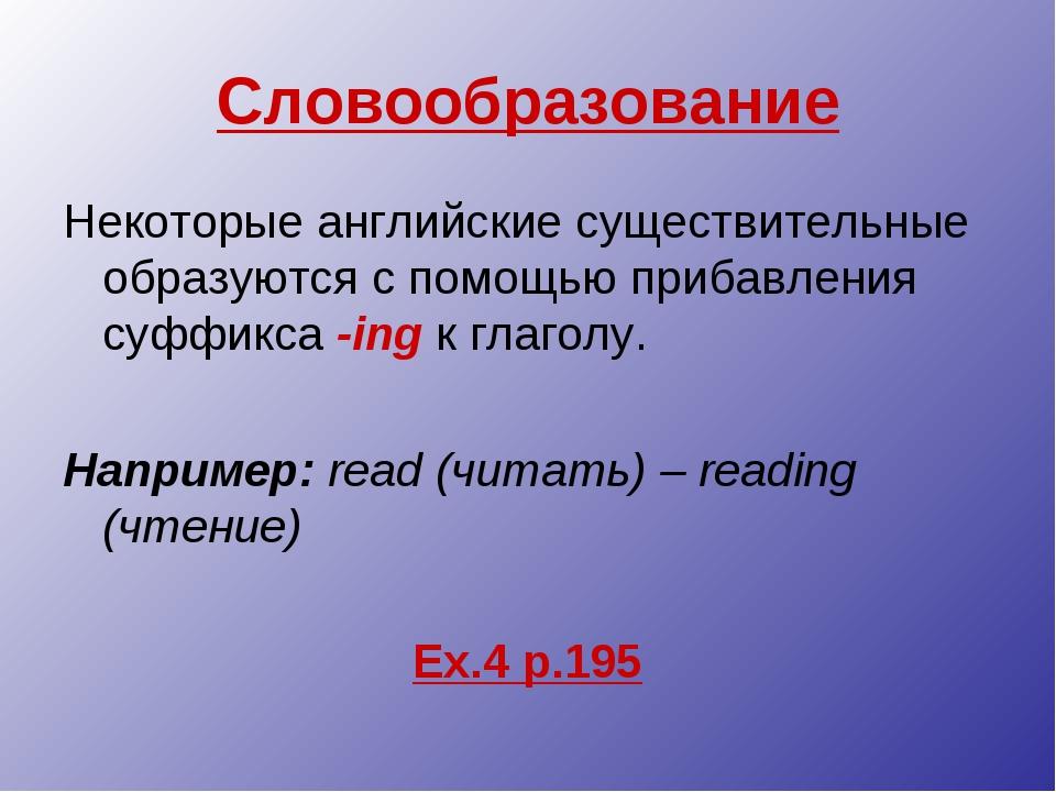 Словообразование Некоторые английские существительные образуются с помощью пр...