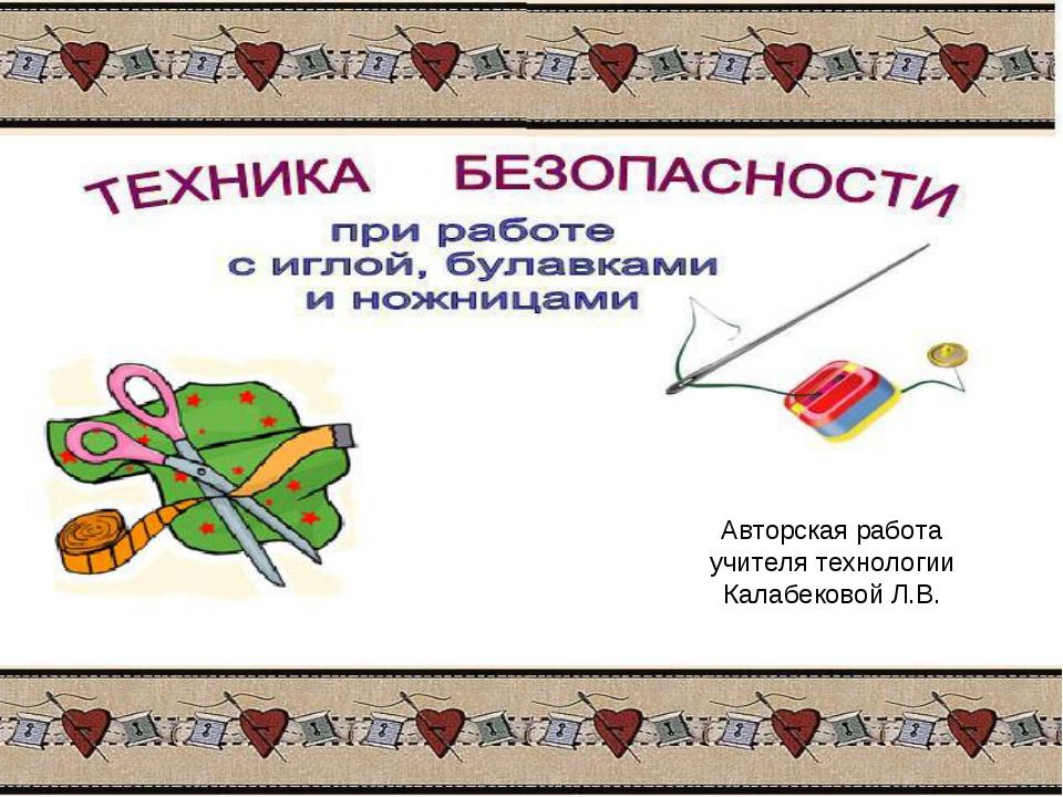 Авторская работа учителя технологии Калабековой Л.В.
