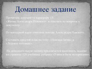 Домашнее задание Прочитать документ к параграфу 13: «Житие Александра Невског
