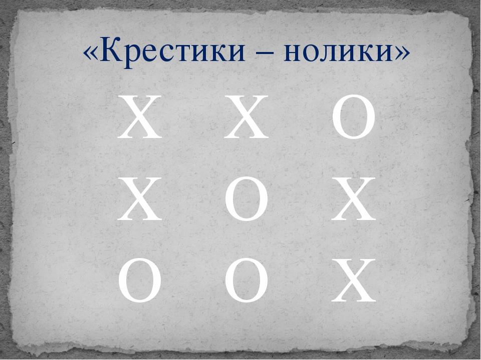 «Крестики – нолики» Х Х О Х О Х О О Х