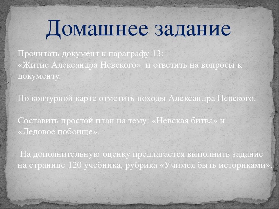 Домашнее задание Прочитать документ к параграфу 13: «Житие Александра Невског...