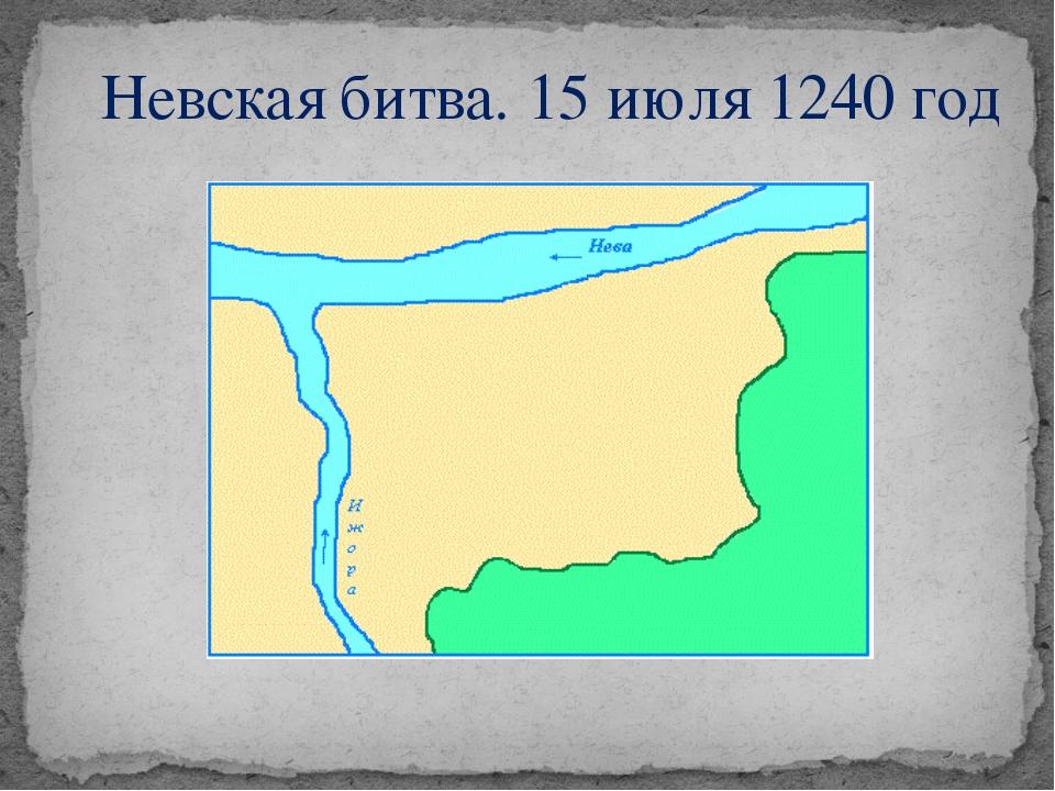 Невская битва. 15 июля 1240 год