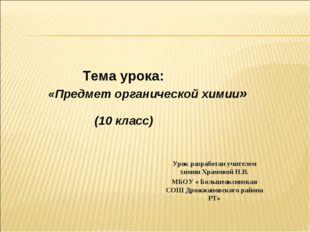 Тема урока: Урок разработан учителем химии Храмовой Н.В. МБОУ « Большеаксинс