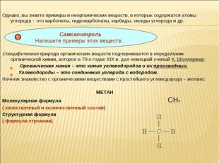 Однако, вы знаете примеры и неорганических веществ, в которых содержатся атом