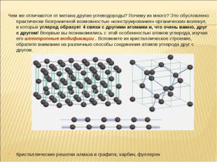 Чем же отличаются от метана другие углеводороды? Почему их много? Это обуслов