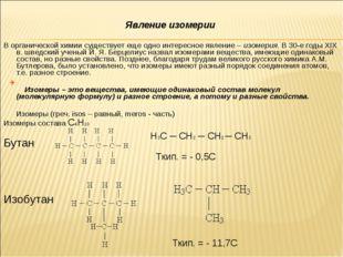 Явление изомерии В органической химии существует еще одно интересное явление