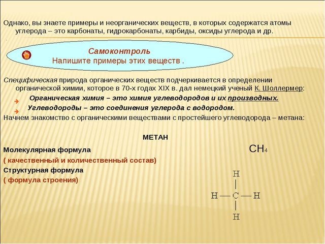 Однако, вы знаете примеры и неорганических веществ, в которых содержатся атом...