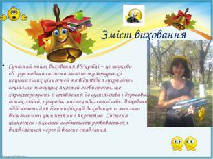 Зміст виховання Сучасний зміст виховання в Україні – це науково обґрунтована